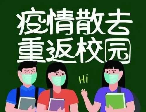 2020年4月7日,蚌埠市17889名高三学生返校复课
