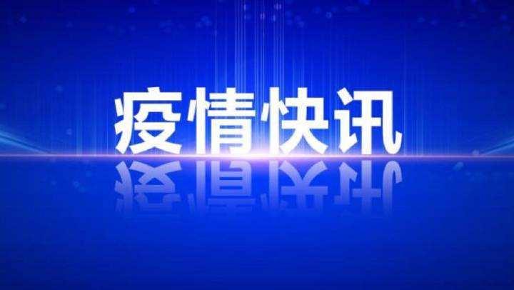 通报!安徽新增境外输入确诊病例1例!