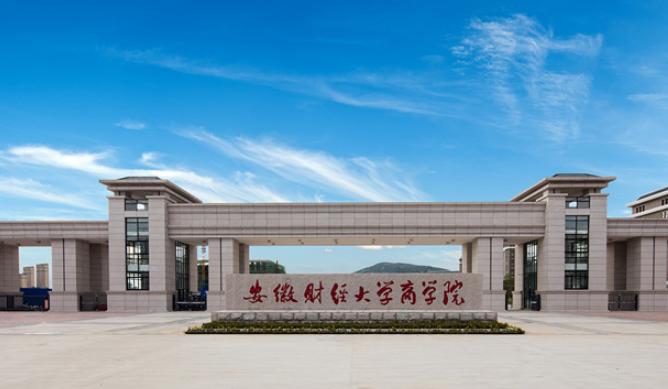 蚌埠新增一所本科学校-蚌埠工商学院