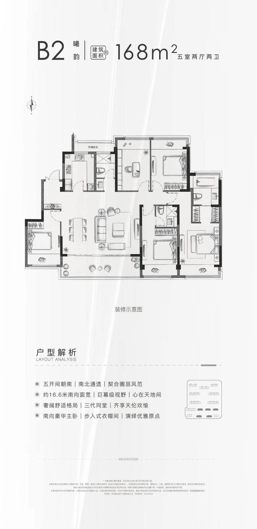 九龙仓翠樾庭168