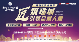 华地弘阳公馆一、二、三、四期均在售
