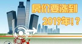 2019年中国房价未来走势何去何从 2019年房价预测