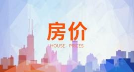 2019年房价会跌到什么程度? 如今一线城市的房价开始有所回落