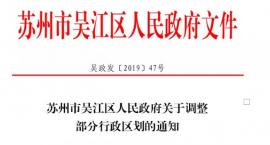 公告!苏州官方发布吴江区部分行政区划调整