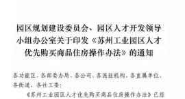 注意!官方发布苏州工业园区人才购房新政!