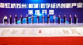 苏州相城区火了 未来发展规划 2019虹桥相城产业联动创新推介会