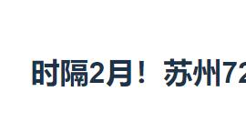 时隔2月!苏州724楼市新政对比511新政有哪些升级?