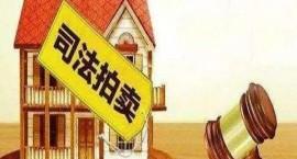 法拍房能买吗,为什么便宜没人买?