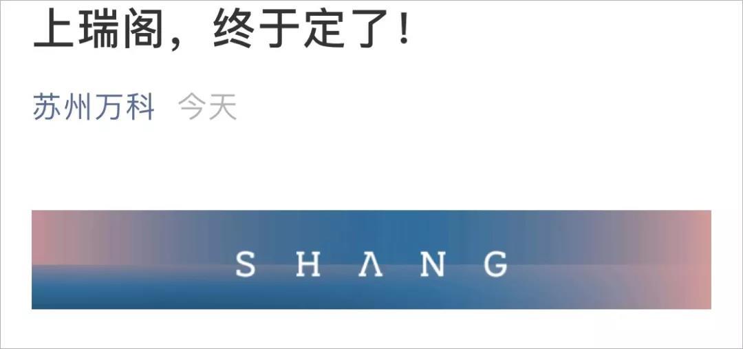 """狮山第一炸又改名?""""上舍""""改成""""上瑞阁"""",预计最快本周就领证"""