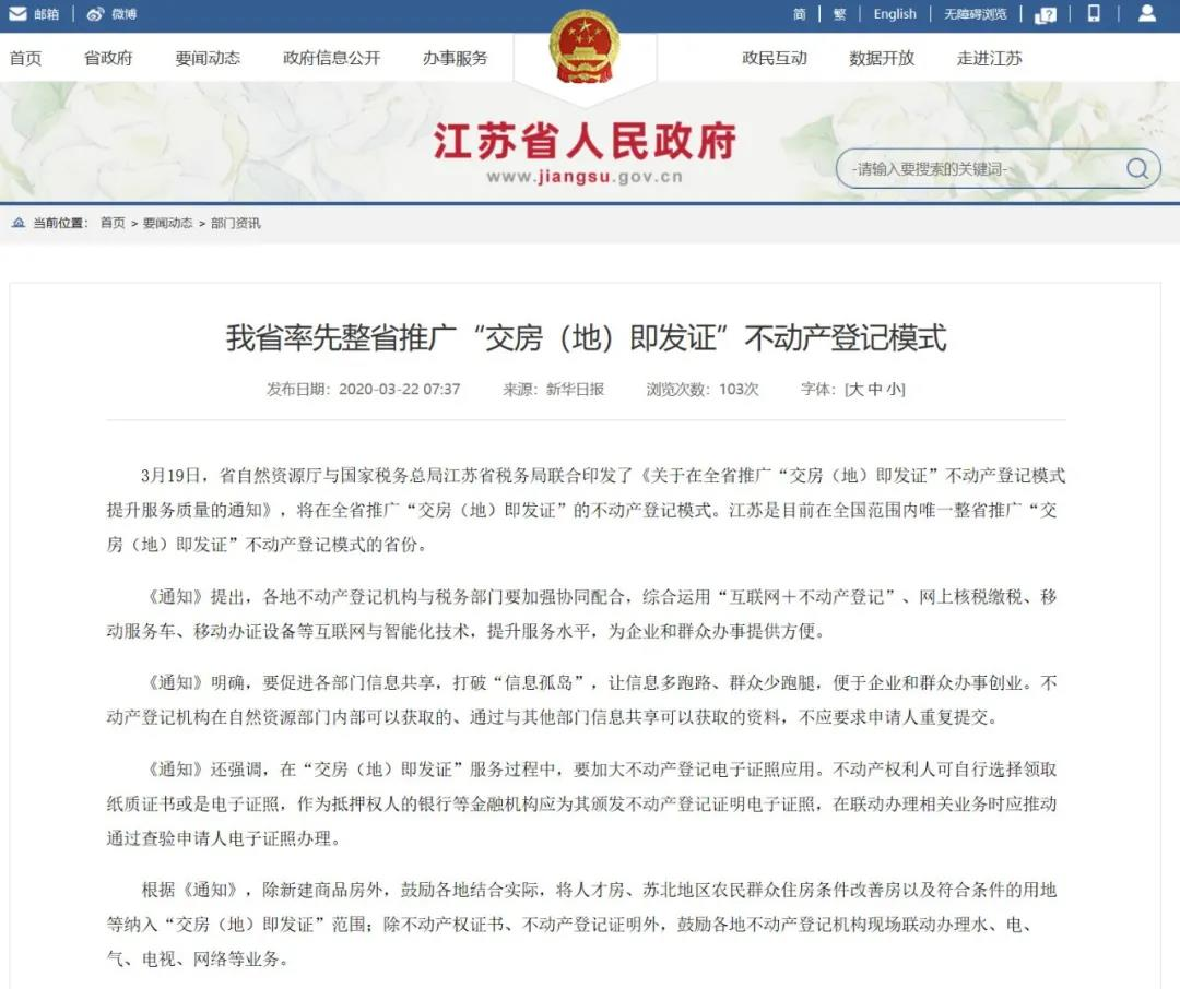 江苏率先推广交房即发证!,6月实施!!