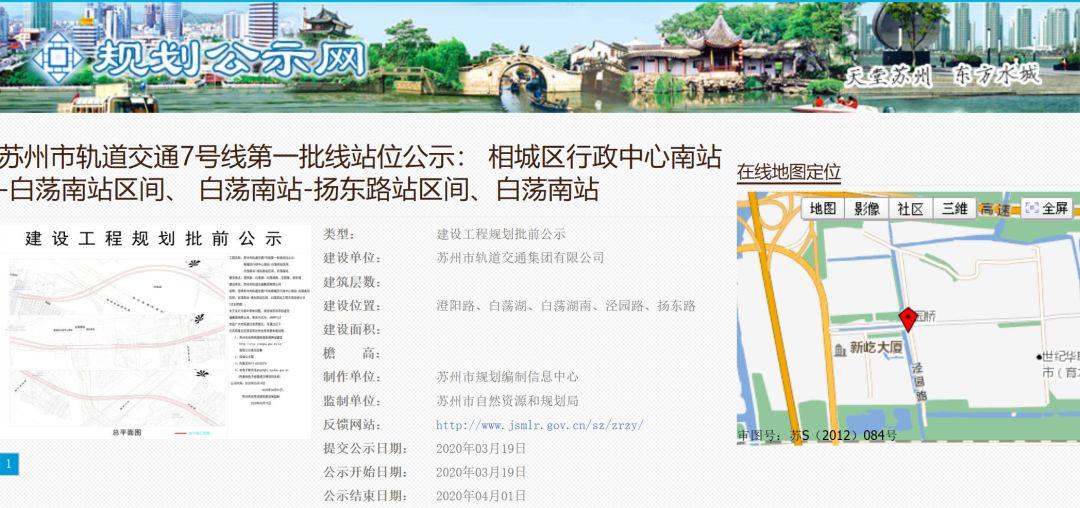 好消息!苏州轨道交通最新公示!