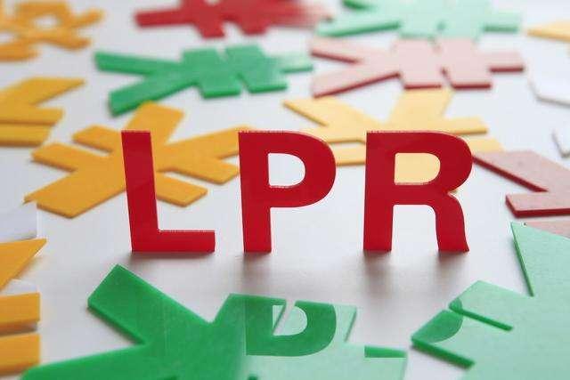 央行公布最新LPR报价!5年期直降10个基点!LPR为4.65%!房贷即将.......