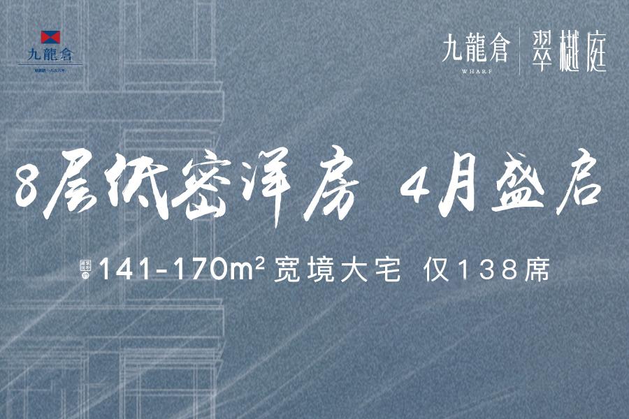 九龙仓翠樾庭 建面123-143m²低密纯粹宽幕作品