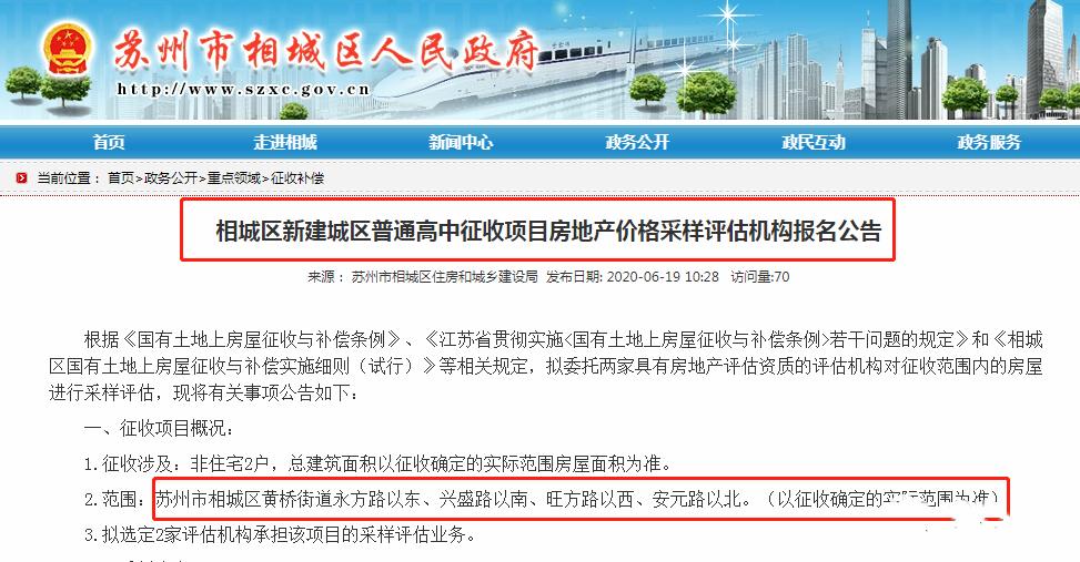 官宣!沸腾!苏州中学相城分校地址定了!2022年竣工,可容纳2000多学生