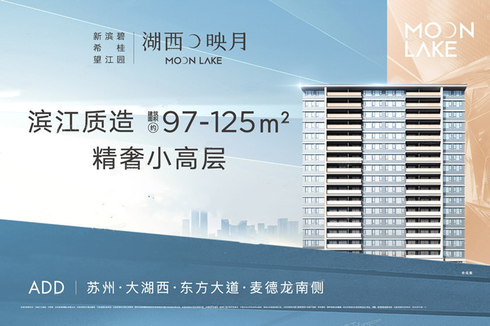 水映汀兰雅苑 建筑面积约97-128㎡品质住区 精奢小高层 欢迎咨询