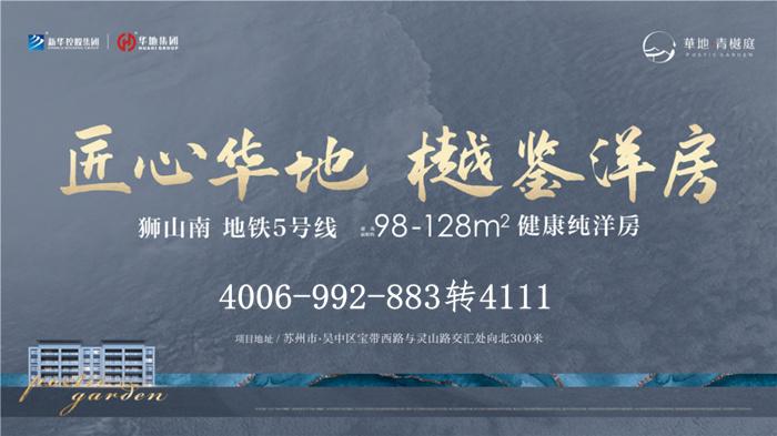华地青樾庭售楼处电话 苏州华地青樾庭楼盘最新状态 产权年限