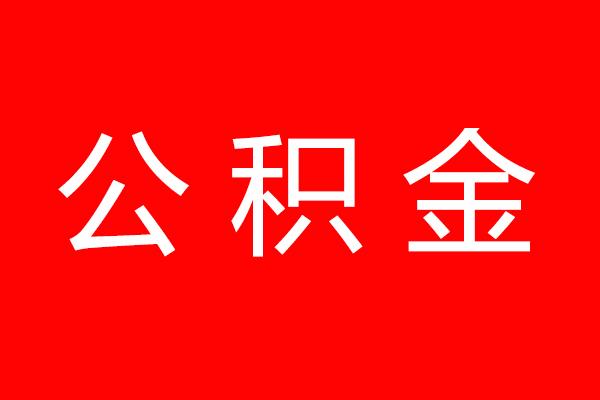 苏州公积金新政来了!6月11日开始执行!
