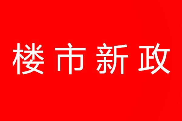 苏州发布商品房住宅新要求!7月15日起实施!