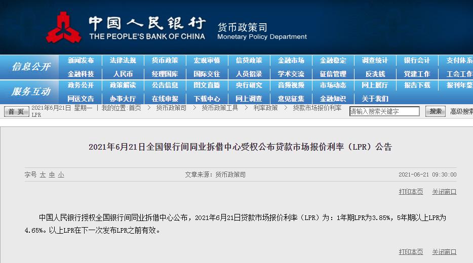最高6.3%!苏州房贷利率全盘上涨!6月底还要上调?